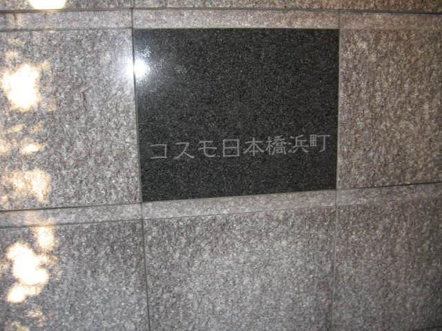コスモ日本橋浜町の看板