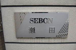 セボン瀬田の看板