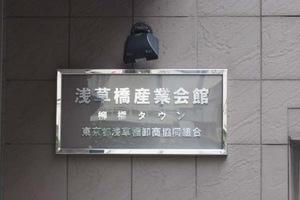 柳橋タウンの看板