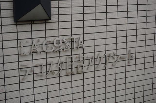 ラコスタ日吉アクアシートの看板