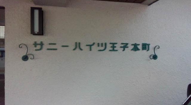 サニーハイツ王子本町の看板