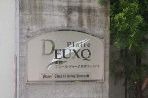 プレールドゥーク東京EAST5の看板