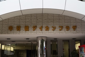 中村橋ダイカンプラザの看板