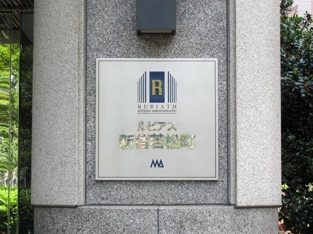 ルビアス新宿若松町の看板