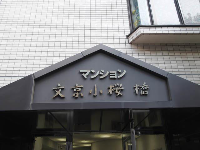 マンション文京小桜橋の看板