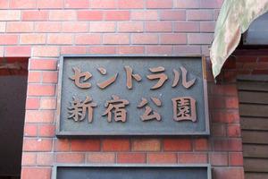 セントラル新宿公園の看板
