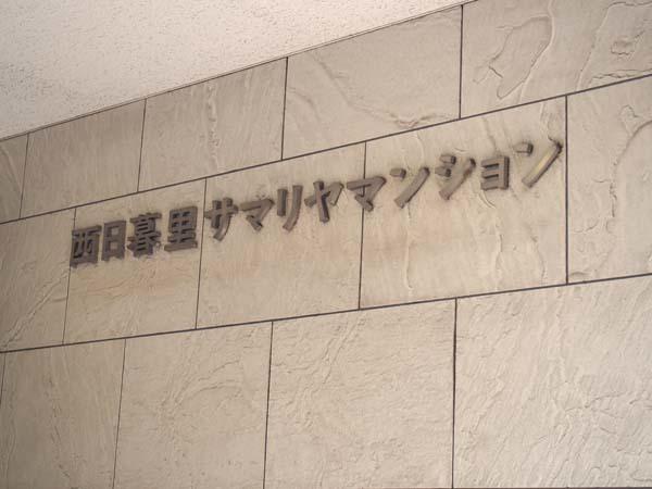 西日暮里サマリヤマンションの看板
