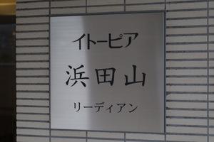 イトーピア浜田山リーディアンの看板
