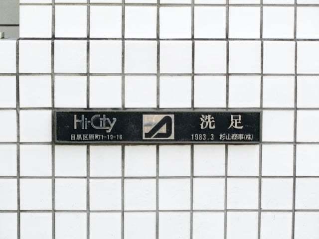 ハイシティ洗足の看板