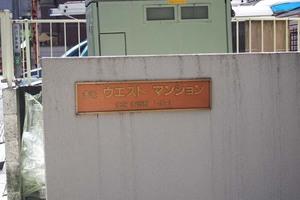 赤羽ウエストマンションの看板
