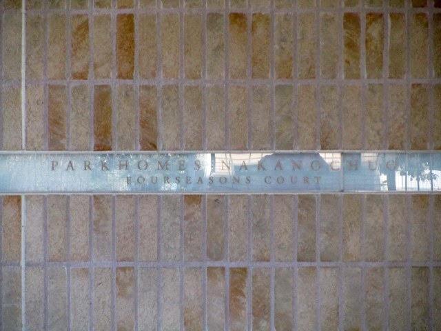 パークホームズ中野中央フォーシーズンズコートの看板