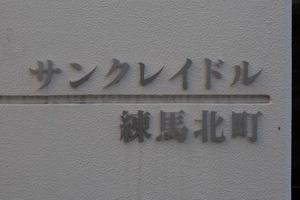サンクレイドル練馬北町の看板