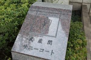 武蔵関サニーコートの看板