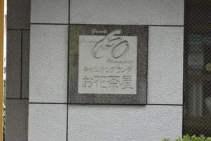 キャニオングランデお花茶屋の看板