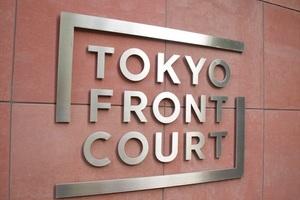 東京フロントコートの看板