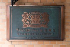 ライオンズマンション桜台第3の看板