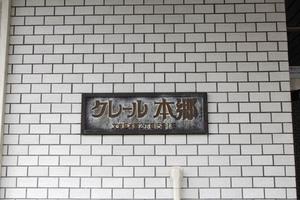 クレール本郷の看板