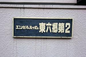 エンゼルハイム東六郷第2の看板