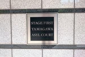ステージファースト多摩川アジールコートの看板