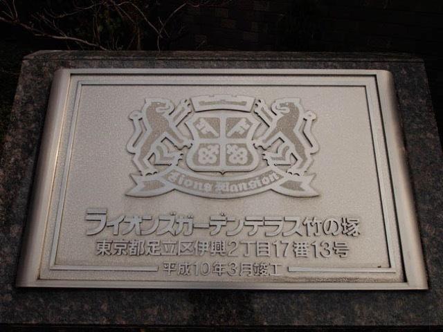 ライオンズガーデンテラス竹の塚の看板