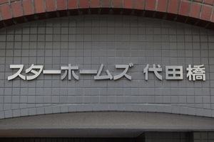 スターホームズ代田橋の看板