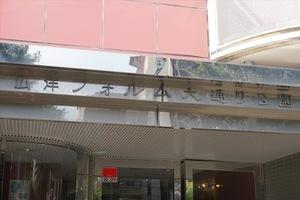 広洋フォルム大通り公園の看板
