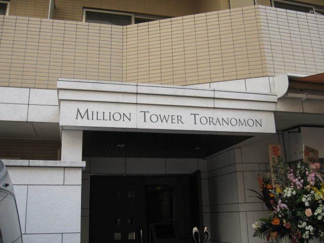 ミリオンタワー虎ノ門の看板