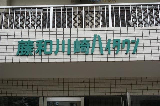 藤和川崎ハイタウンの看板