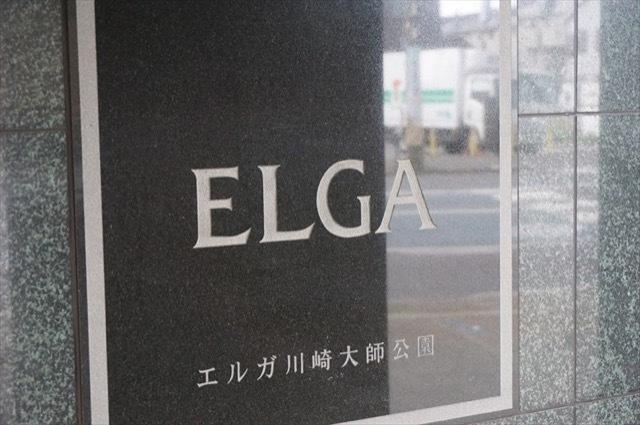 エルガ川崎大師公園の看板
