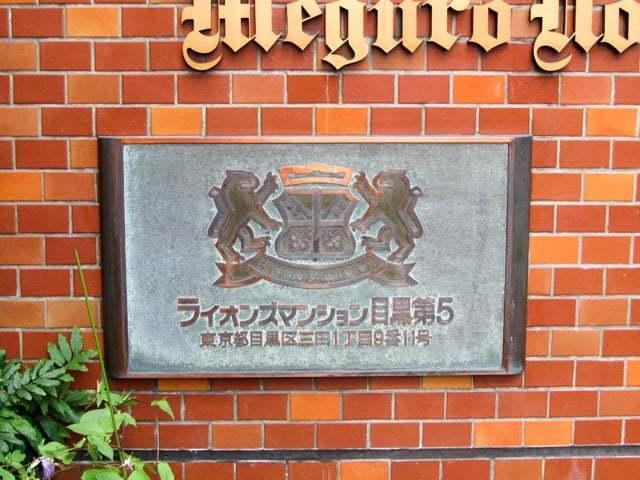 ライオンズマンション目黒第5の看板