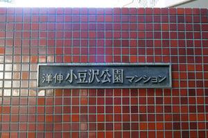 洋伸小豆沢公園マンションの看板
