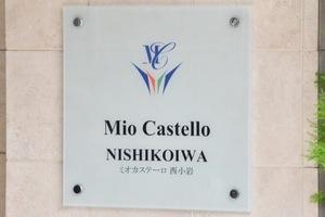 ミオカステーロ西小岩の看板
