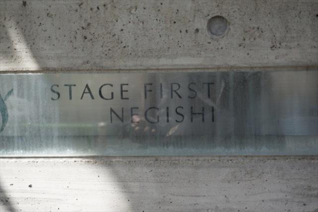ステージファースト根岸の看板