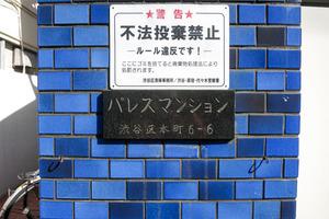 パレスマンション(渋谷区)の看板