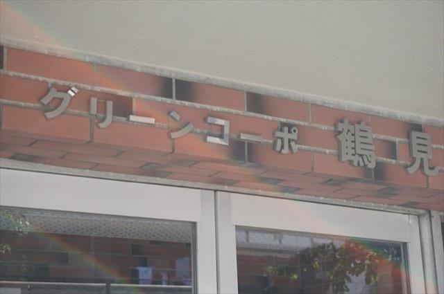 グリーンコーポ鶴見の看板