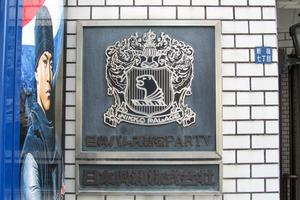 日興パレス新宿パート5の看板