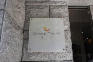グラントゥルース弥生の看板