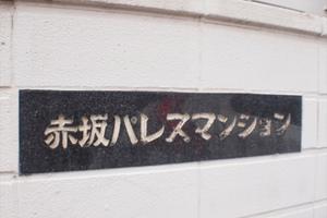 赤坂パレスマンションの看板