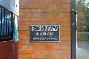 キャニオンマンション小豆沢公園の看板