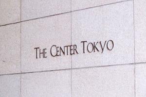 ザセンター東京の看板