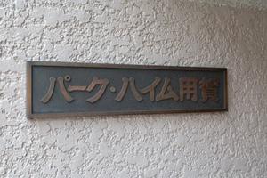 パークハイム用賀の看板