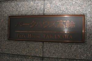 パークハウス高輪の看板