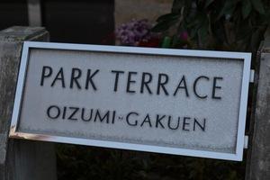 パークテラス大泉学園の看板