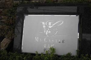 マイキャッスル東長崎デュオの看板