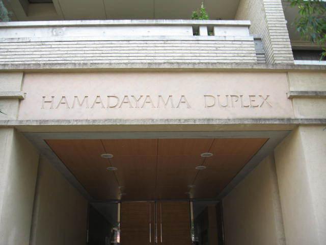 浜田山デュープレックスの看板