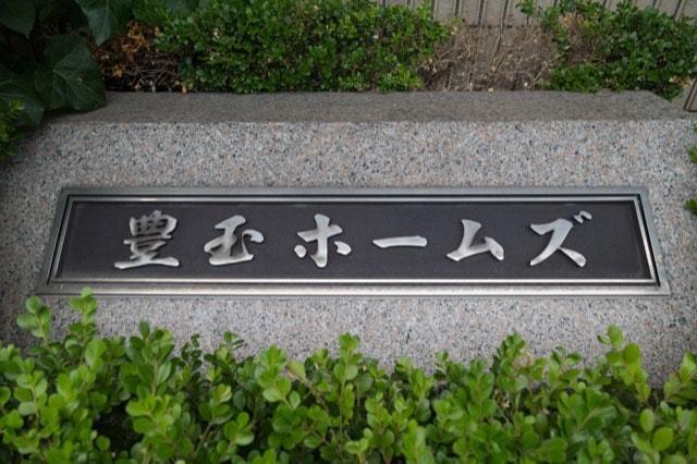 豊玉ホームズの看板