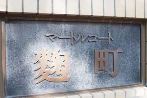 マートルコート麹町の看板