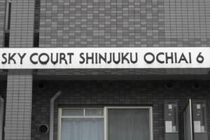 スカイコート新宿落合第6の看板