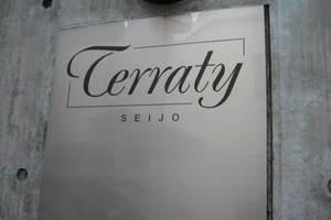 テラティ成城の看板