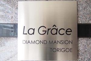 ラグラースダイヤモンドマンション鳥越の看板